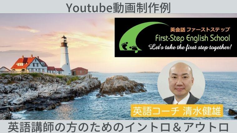 Youtubeのイントロ&アウトロ制作の例